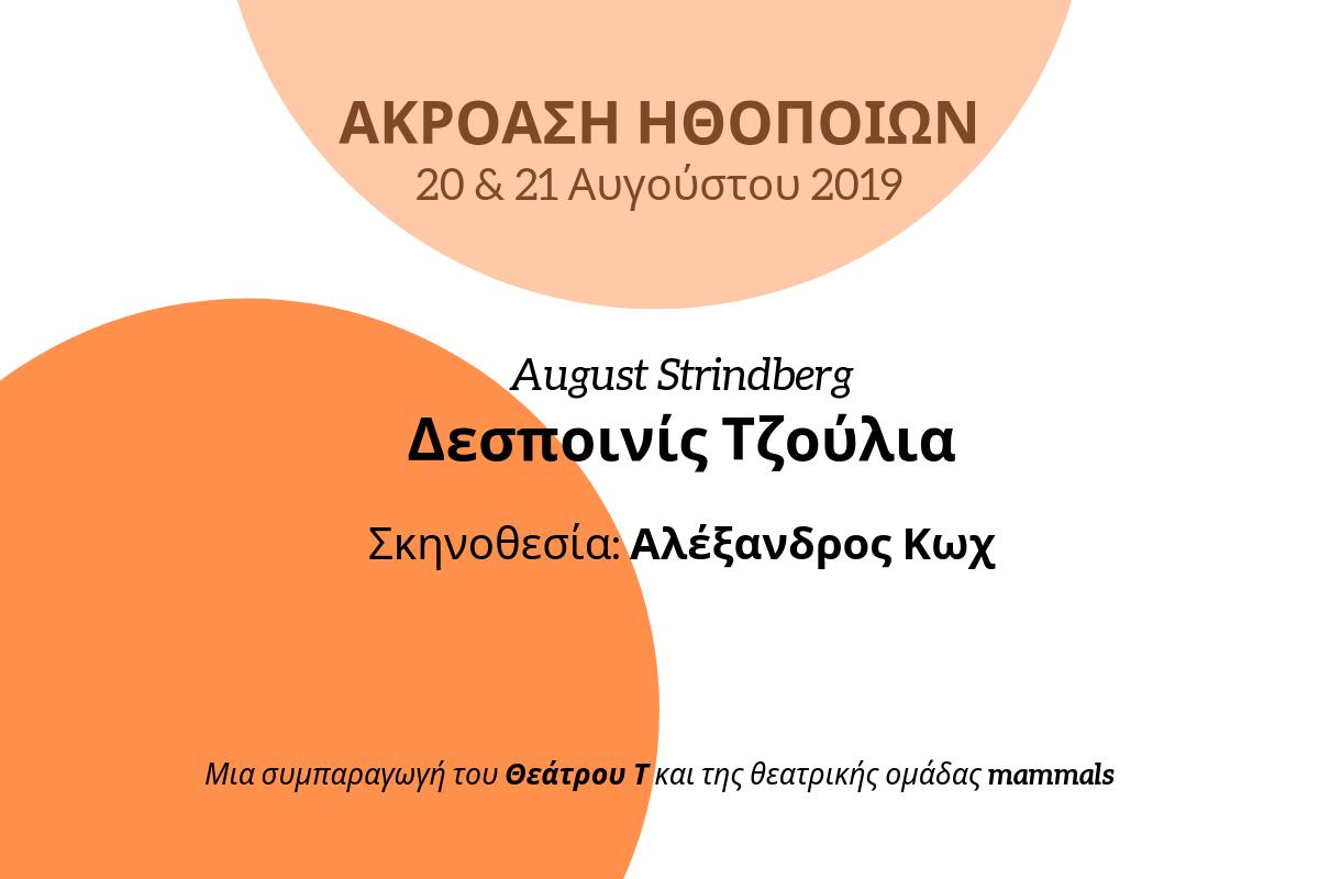 ΔΕΣΠΟΙΝΙΣ ΤΖΟΥΛΙΑ - ΘΕΑΤΡΟ Τ - ΑΚΡΟΑΣΗ